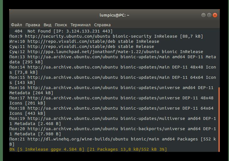 Ожидание установки последних обновлений при восстановлении пакетов Ubuntu