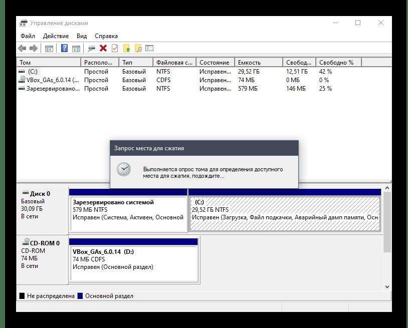 Ожидание запуска сжатия тома для разметки пространства перед установкой Linux рядом с Windows 10