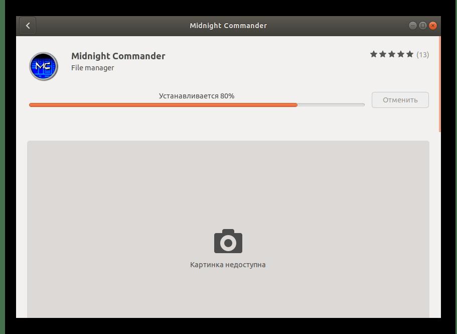 Ожидание завершения инсталляции Midnight Commander в Debian через менеджер приложений