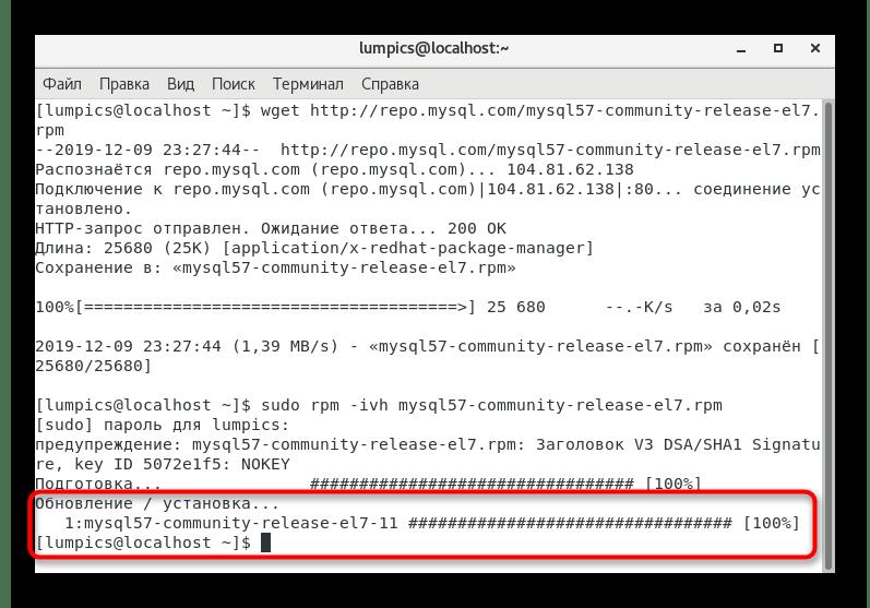 Ожидание завершения загрузки пакета установки MySQL в СentOS 7