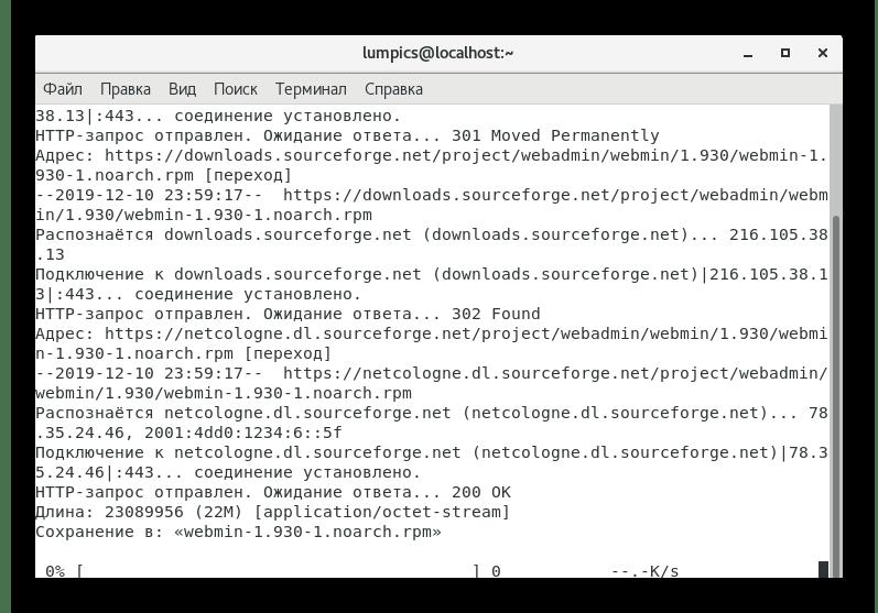 Ожидание завершения загрузки пакета Webmin в CentOS 7 с официального сайта