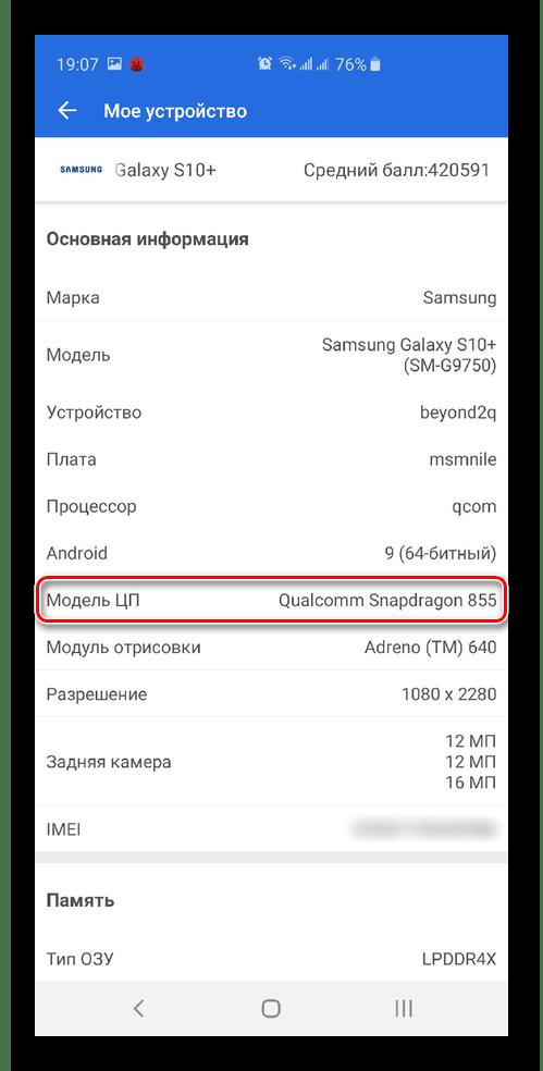 Панель Моё устройство в AnTuTu Benchmark