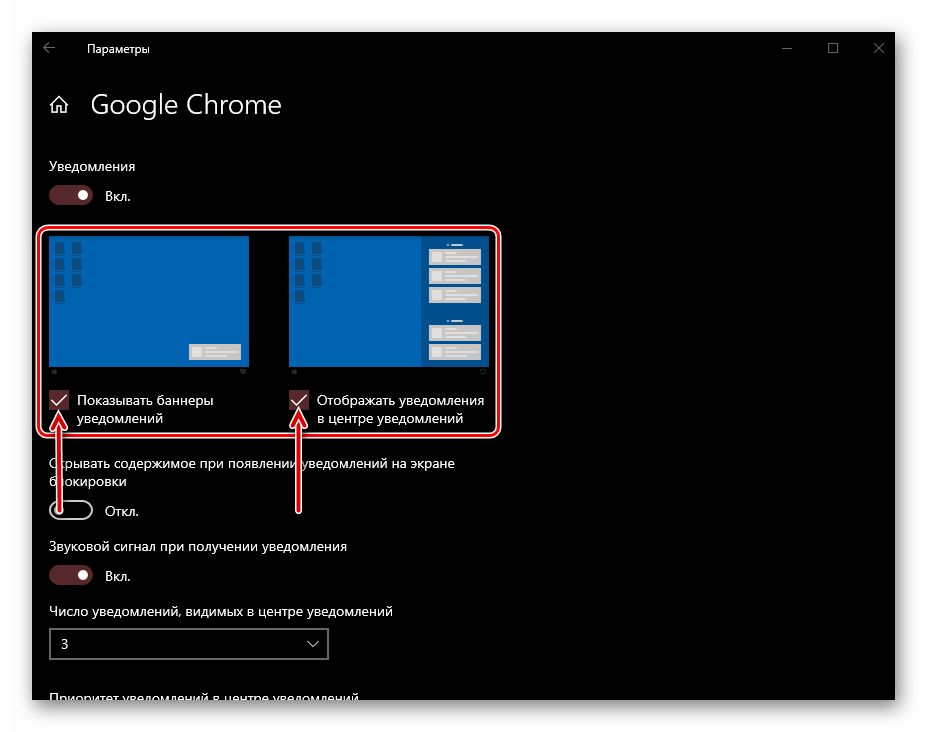 Параметры баннеров и уведомлений для отдельных приложений в Windows 10