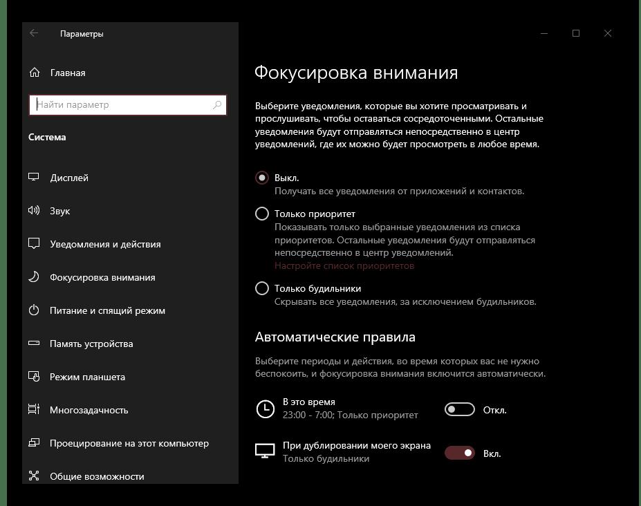 Параметры Фокусировки внимания в Центре уведомлений ОС Windows 10