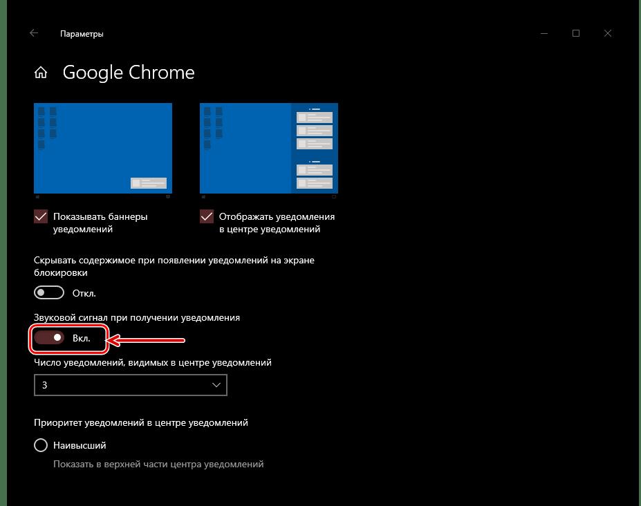 Параметры звукового сигнала для уведомлений приложений в Windows 10