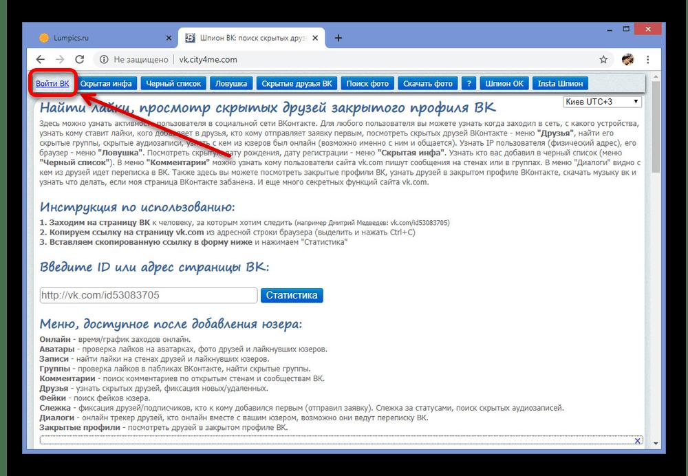Переход к авторизации через ВК на сайте VK.CITY4ME