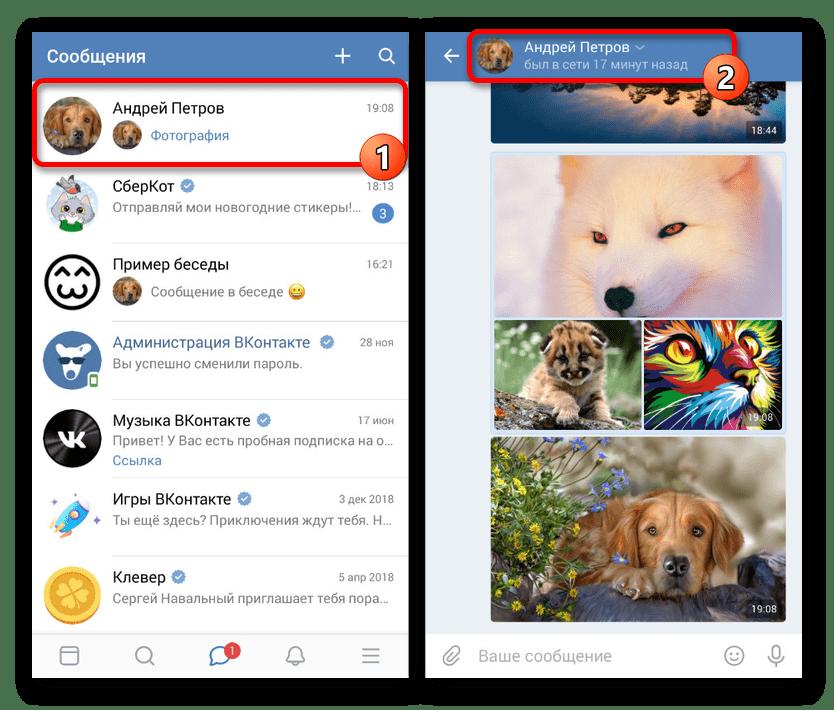 Переход к диалогу в Сообщениях в приложении ВКонтакте