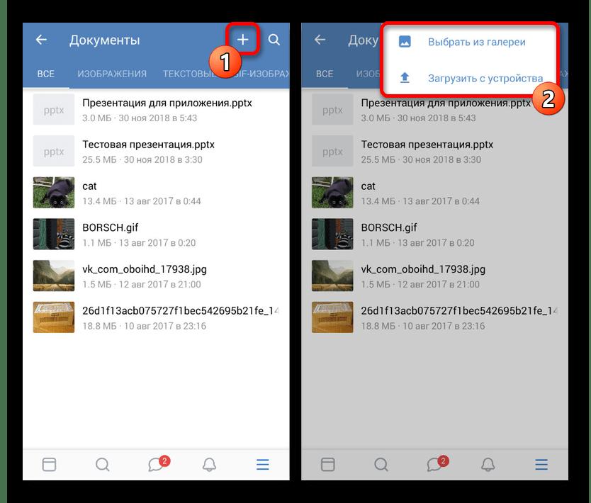 Переход к добавлению документа в приложении ВКонтакте