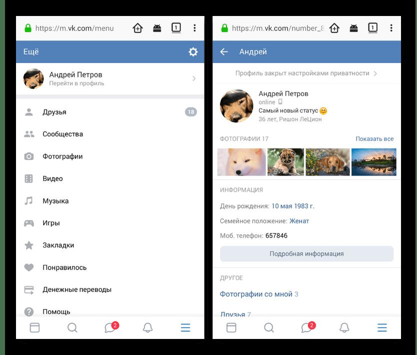 Переход к личной странице в мобильной версии ВК