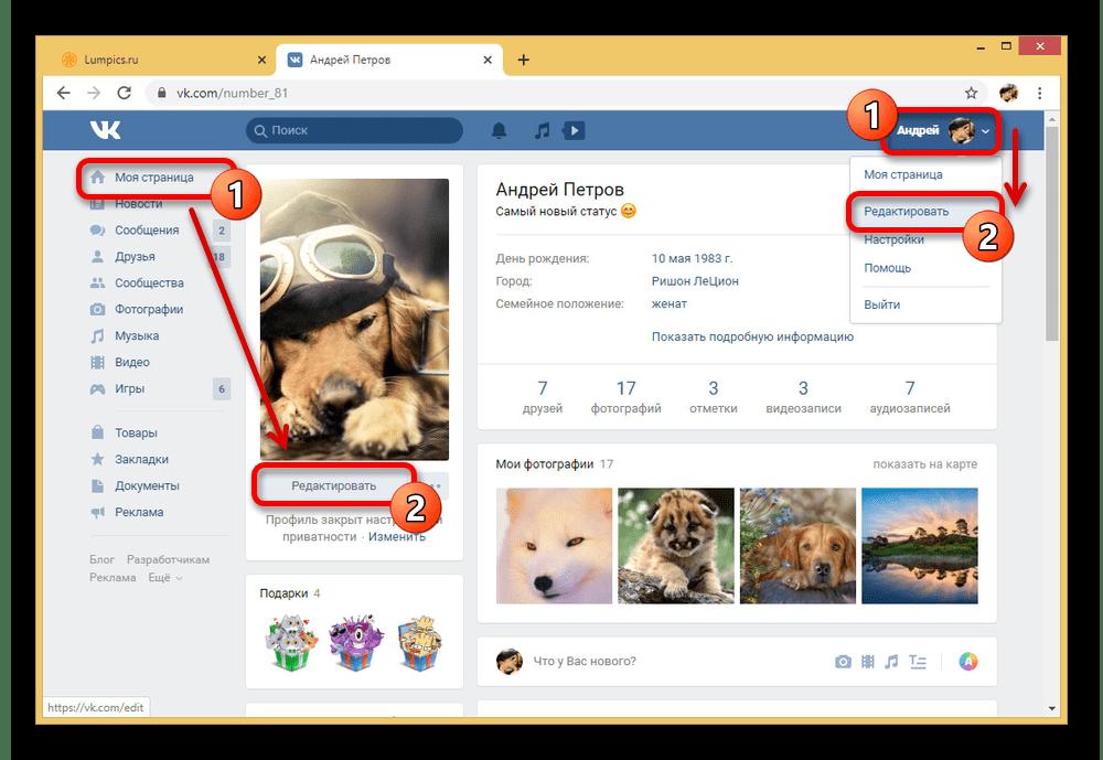 Переход к настройка профиля на сайте ВКонтакте