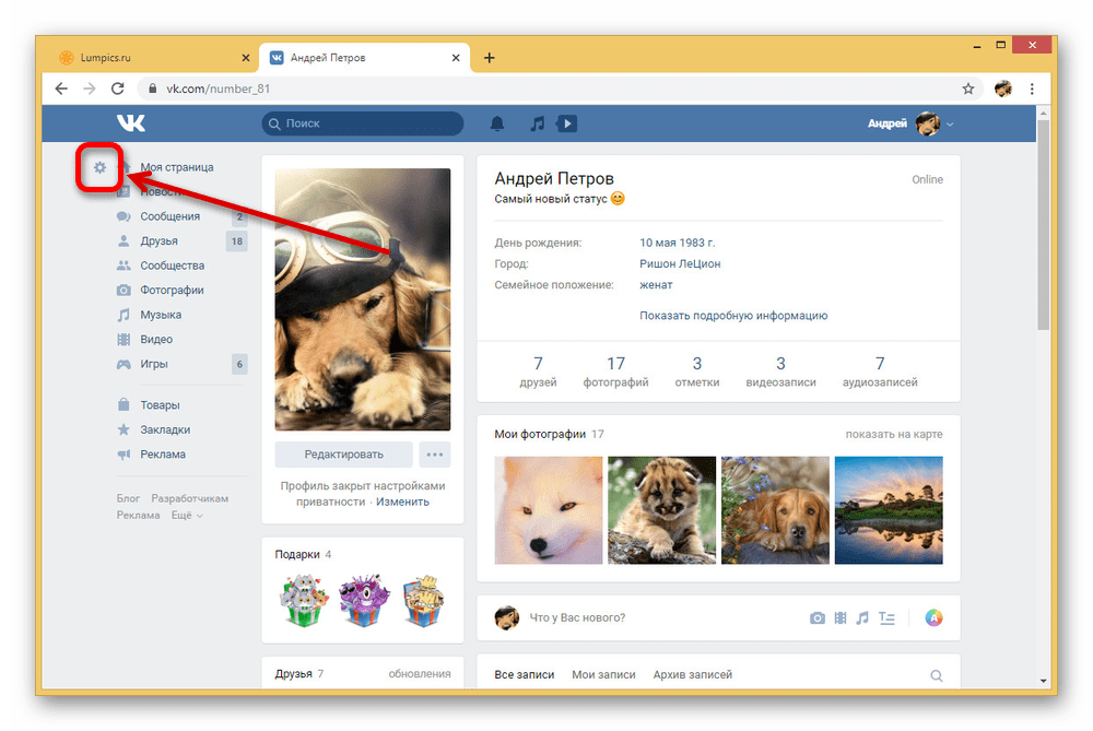 Переход к настройкам меню на сайте ВКонтакте