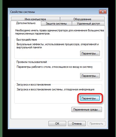 Переход к настройке параметров запуска Windows 7