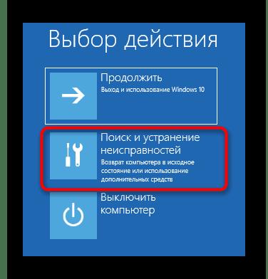 Переход к параметрам восстановления для запуска командной строки при форматировании диска С в Windows 10