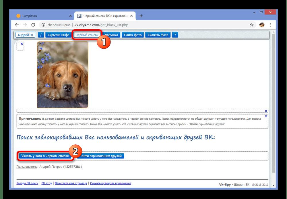 Переход к поиску блокировок страницы на сайте VK.CITY4ME