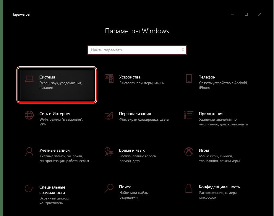 Переход к разделу Параметры системы на компьютере с Windows 10