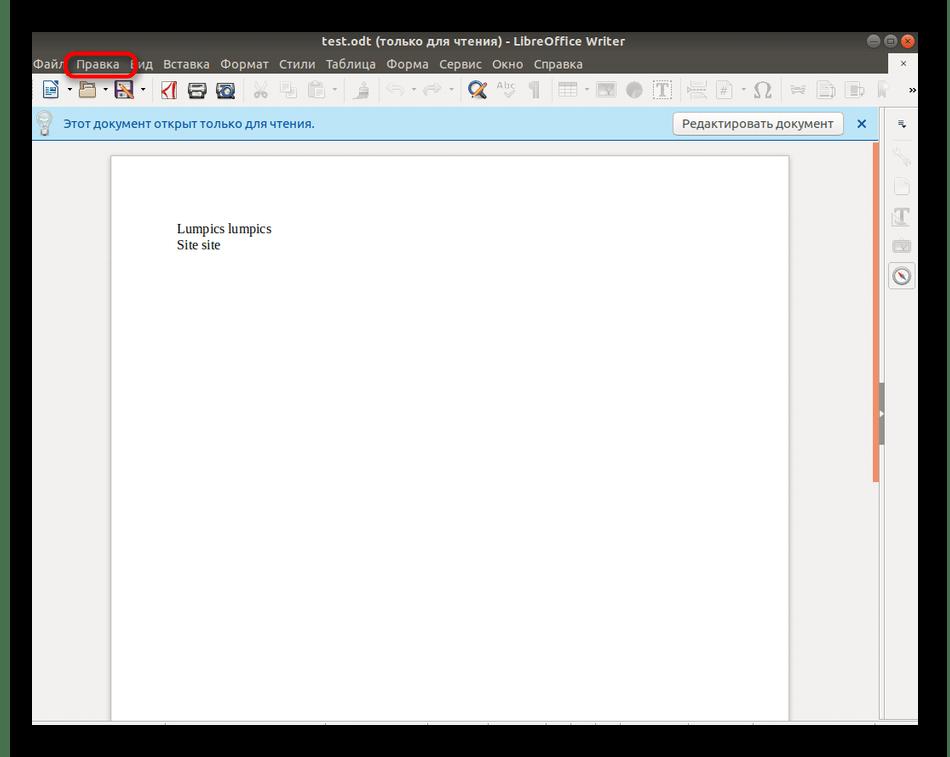 Переход к разделу Правка текстового файла в LibreOffice в Linux