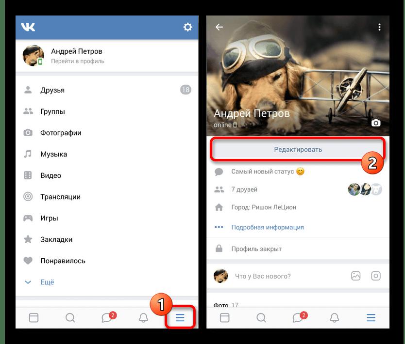 Переход к разделу Редактировать в приложении ВКонтакте