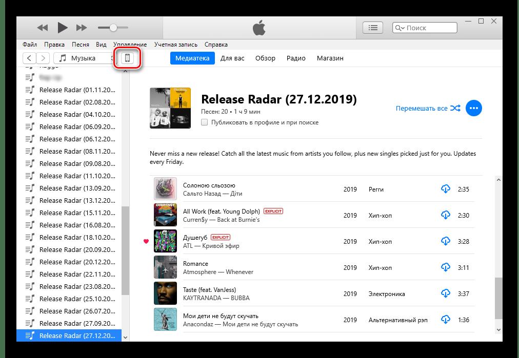 Переход к разделу Управление iPhone в программе iTunes