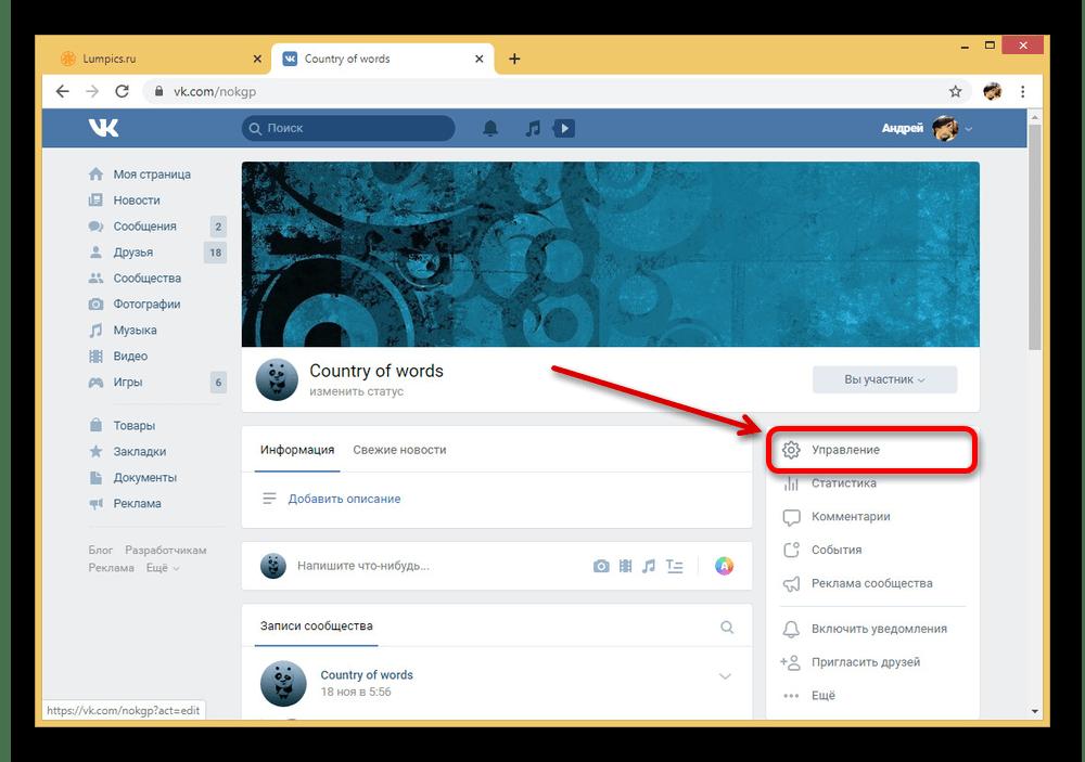 Переход к разделу Управление на сайте ВКонтакте