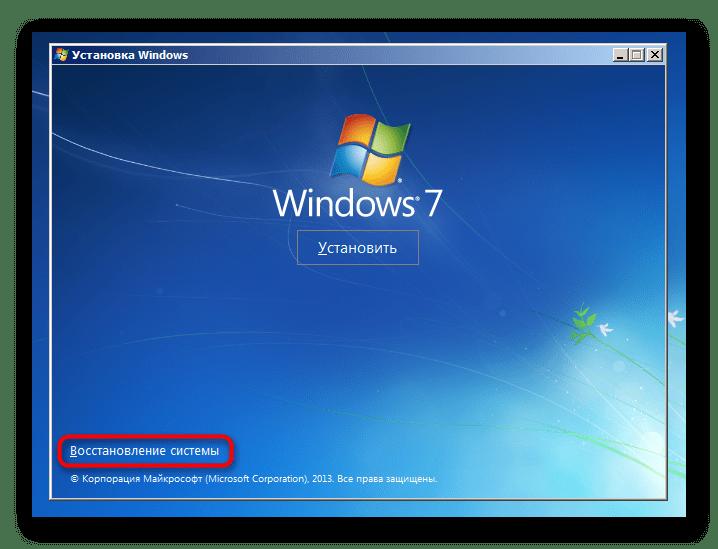 Переход к разделу восстановления Windows 7 для восстановления загрузчика при удалении Линукс