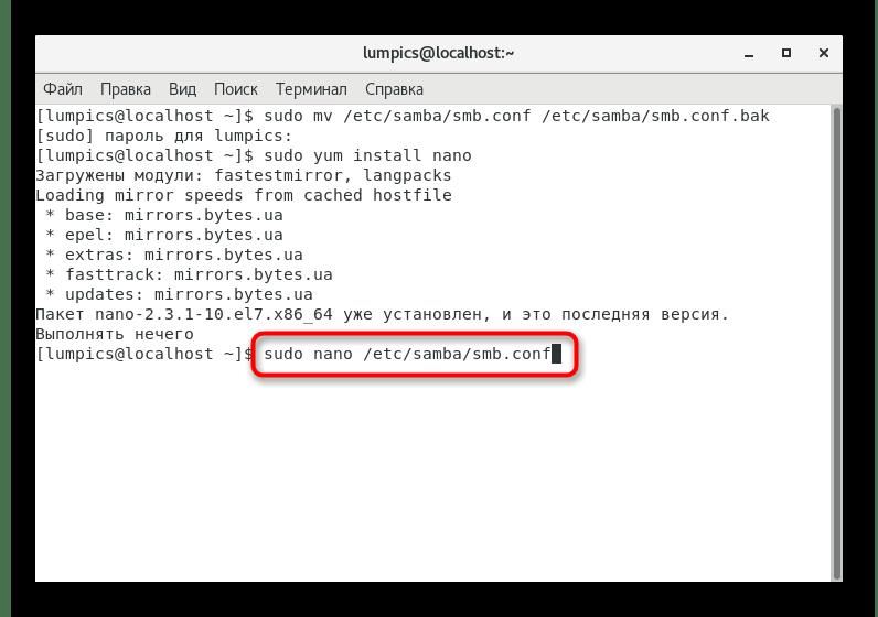Переход к редактированию файлового сервера Samba в CentOS 7 через текстовый редактор
