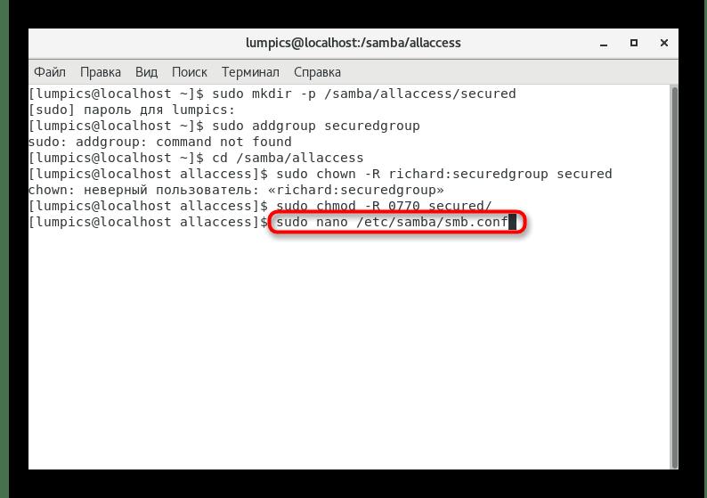 Переход к редактированию конфигурационного файла Samba в CentOS 7 для добавления защищенной папки