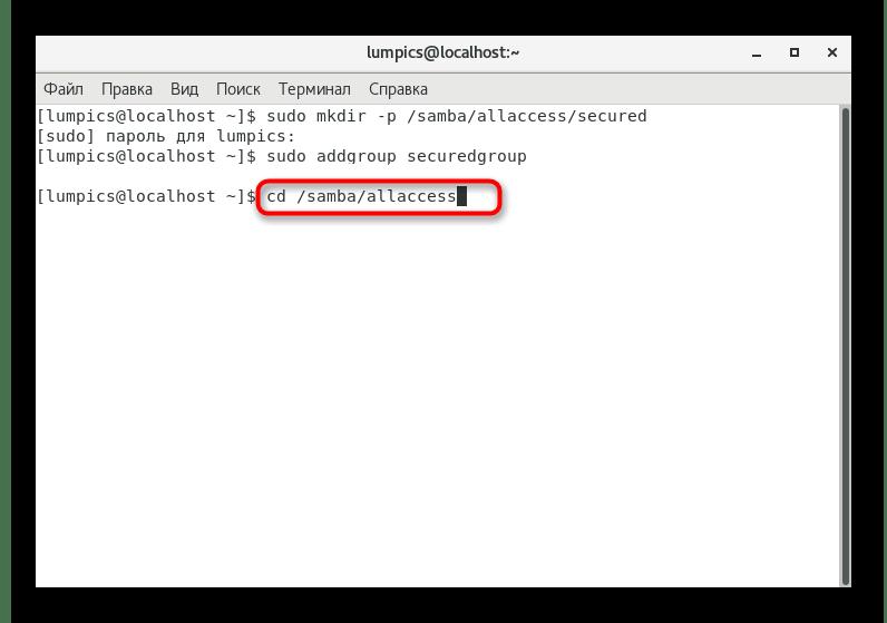 Переход к редактированию защищенной папки Samba в CentOS 7