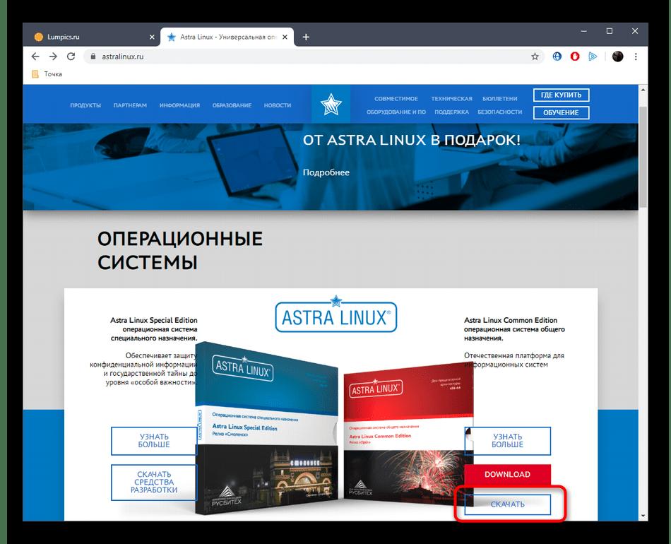 Переход к скачиванию Astra Linux с официального сайта