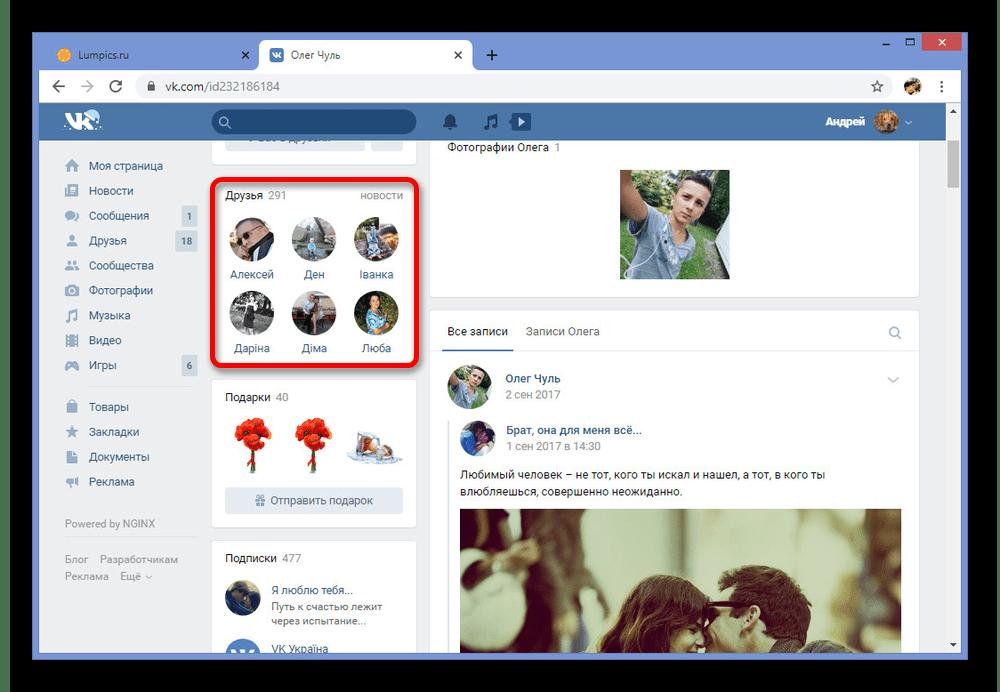 Переход к списку друзей на странице друга ВКонтакте