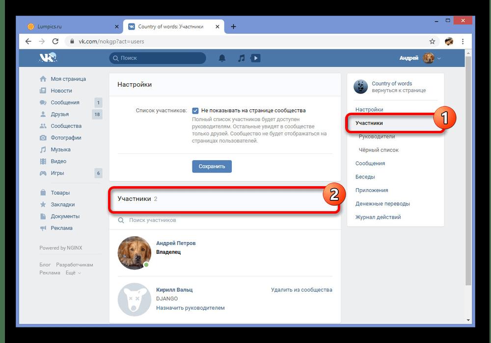 Переход к списку участников группы на сайте ВКонтакте