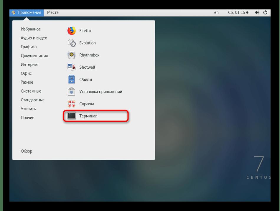 Переход к терминалу для дальнейшей установки веб-сервера Nginx в CentOS 7