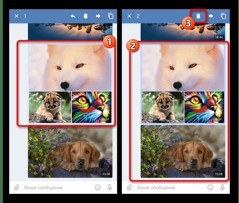 Переход к удалению сообщения в приложении ВКонтакте