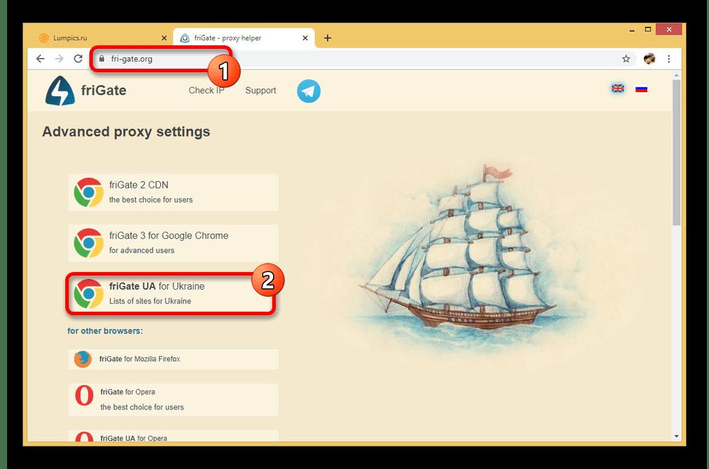 Переход к установке friGate в Google Chrome