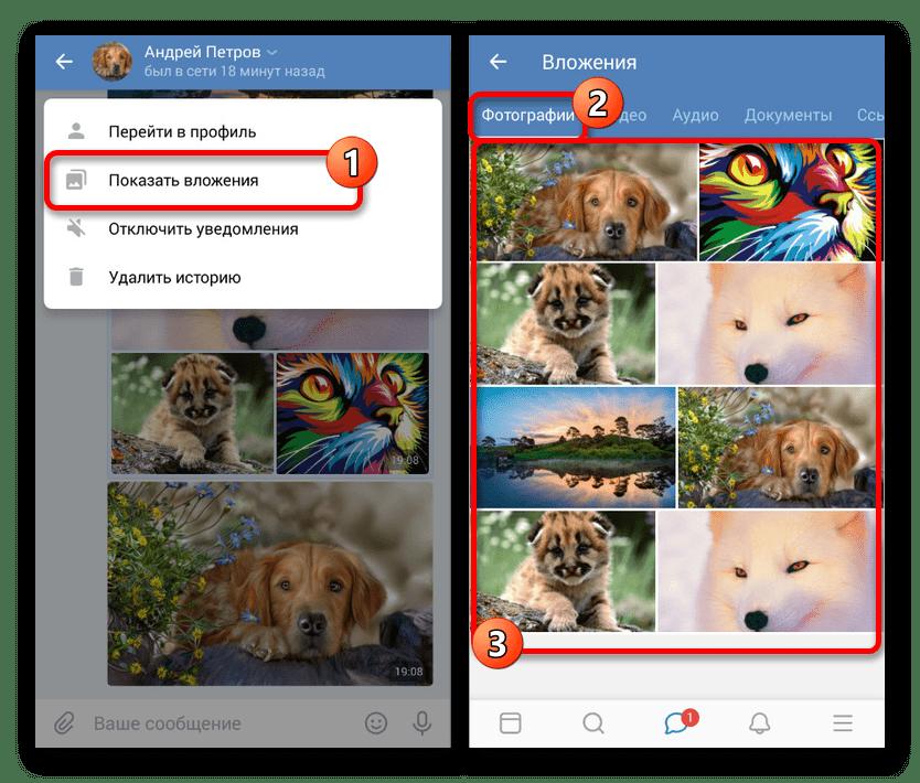 Переход к вложениям диалога в приложении ВКонтакте