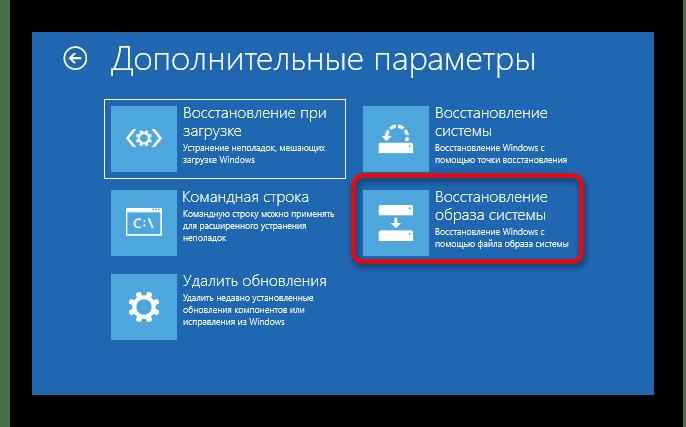 Переход к восстановлению Windows 10 через созданный образ системы