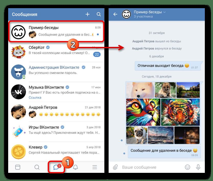 Переход к выбору беседы в Сообщениях в приложении ВКонтакте