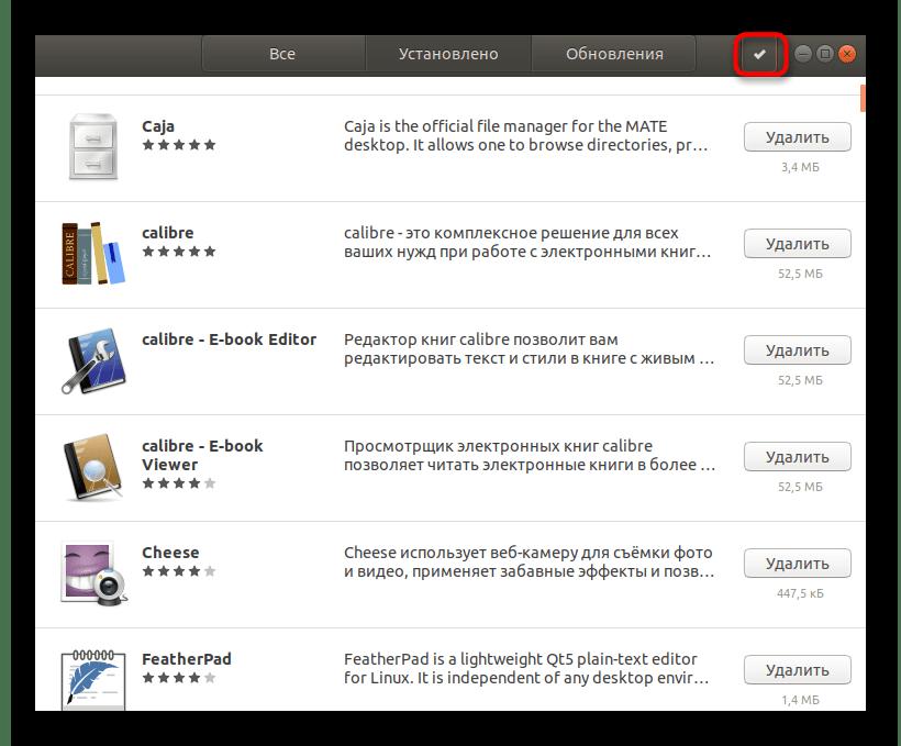 Переход к выбору списка программ для удаления из папки Debian