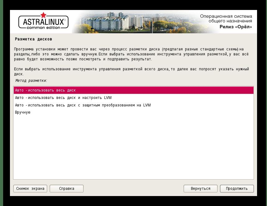 Переход к выбору жесткого диска для инсталляции Astra Linux