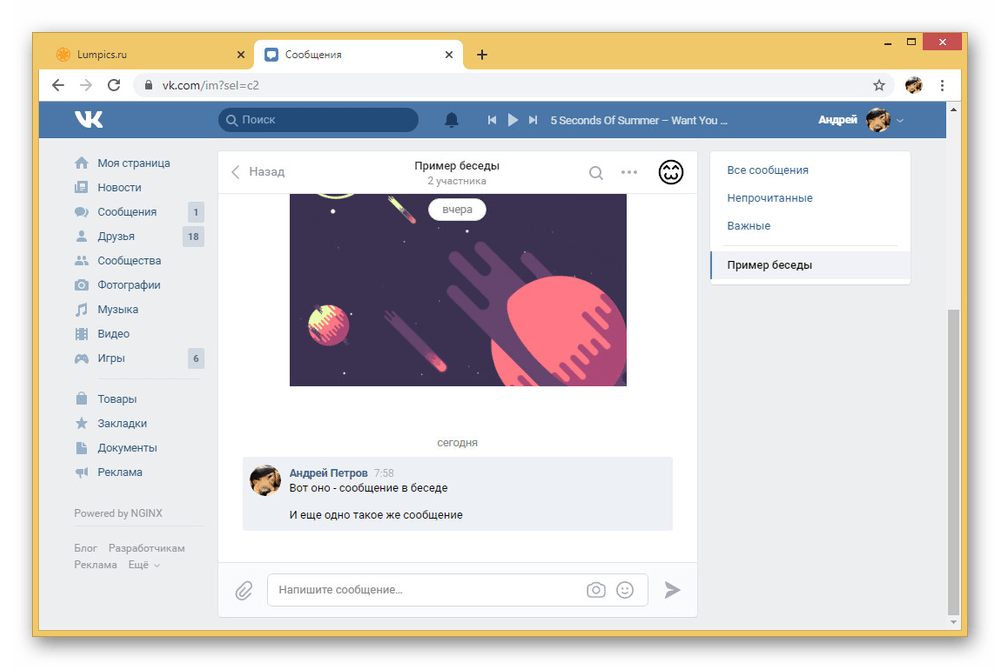 Переход к выделению сообщений в беседе на сайте ВКонтакте