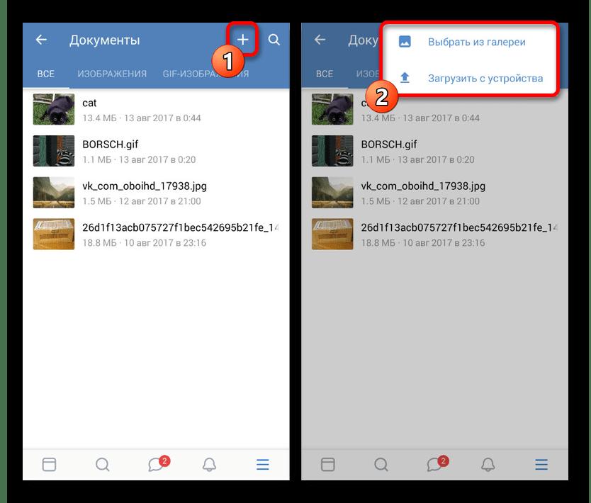 Переход к загрузке GIF-анимации в приложении ВКонтакте