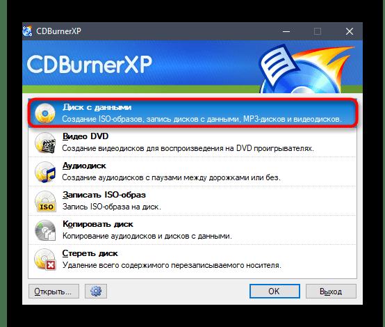 Переход к записи образа диска в программе CDBurnerXP