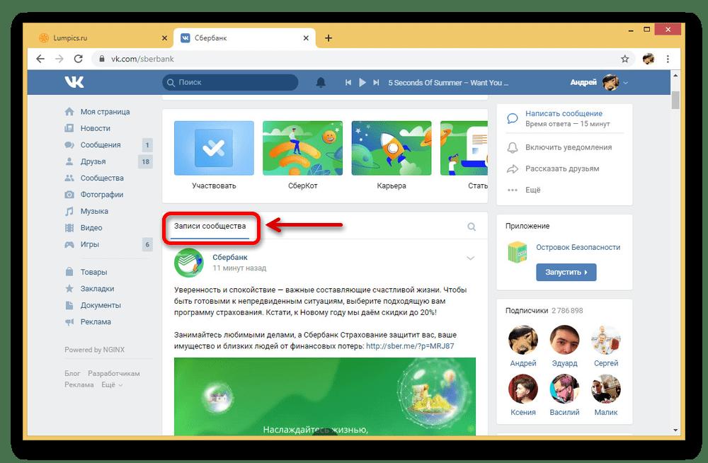 Переход к записям сообщества на сайте ВКонтакте