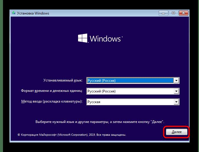 Переход к запуску инсталляции Windows 10 для удаления раздела С