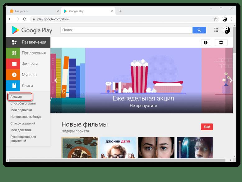 Переход на официальный сайт Плей Маркет и во вкладку Аккаунт на Windows