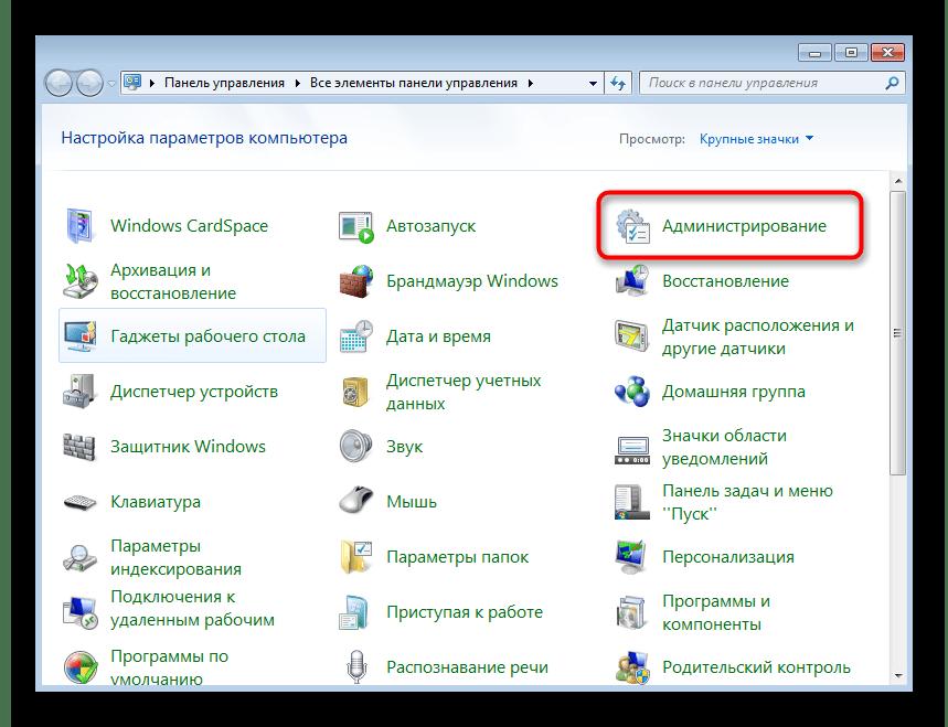 Переход в администрирование Windows 7 для удаления дискового пространства Линукс