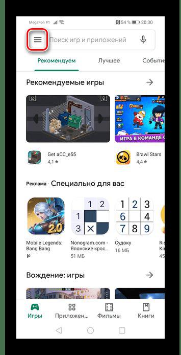 Переход в меню Play Маркет на Android