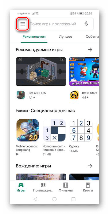 Переход в меню Play Market на Android