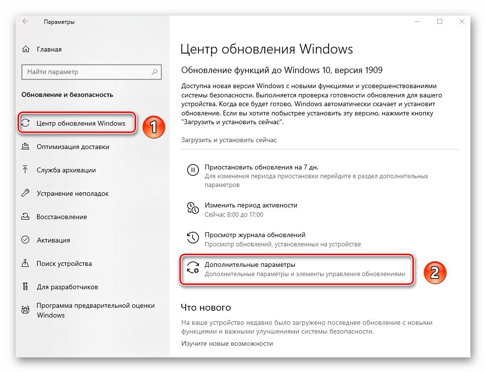 Переход в подраздел Дополнительные параметры в настройка Обновлений и безопасности Windows 10