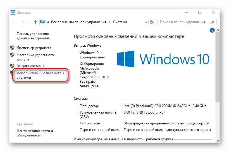 Переход в раздел Дополнительные параметры системы через свойства компьютера в Windows 10