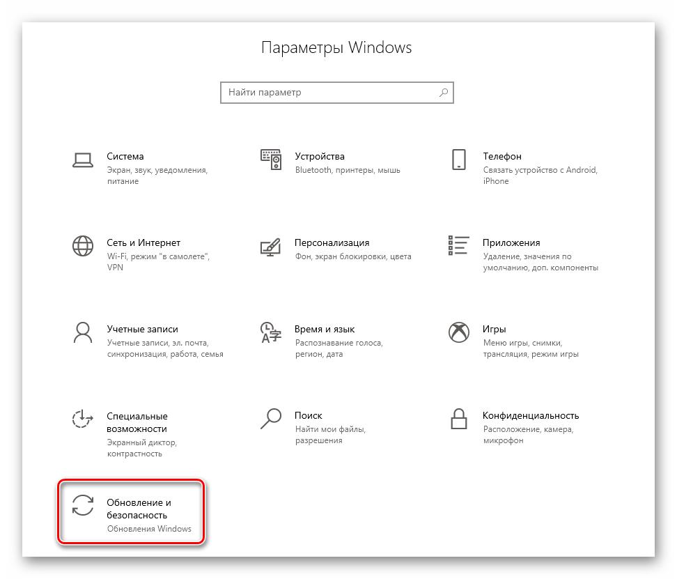 Переход в раздел Обновление и безопасность через окно Параметры в ОС Windows 10